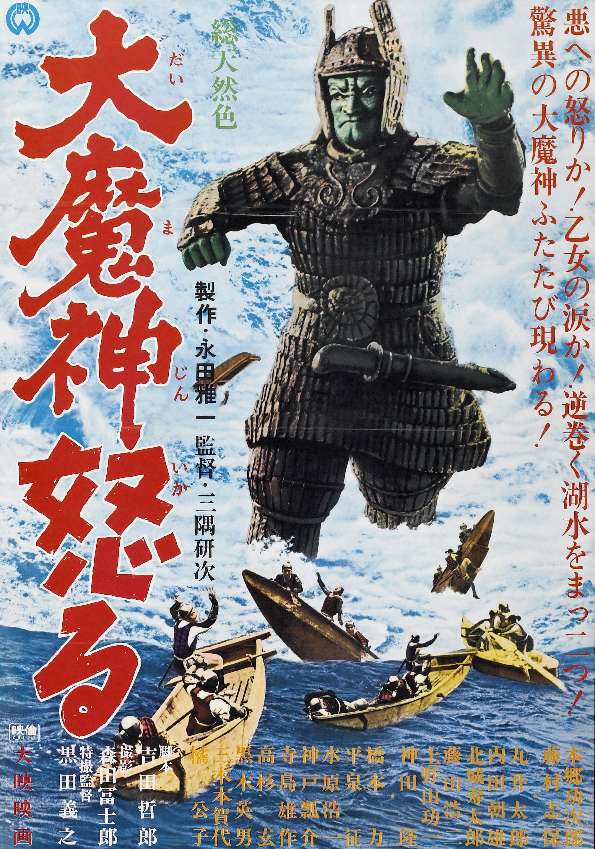wrath_of_daimajin_poster_01